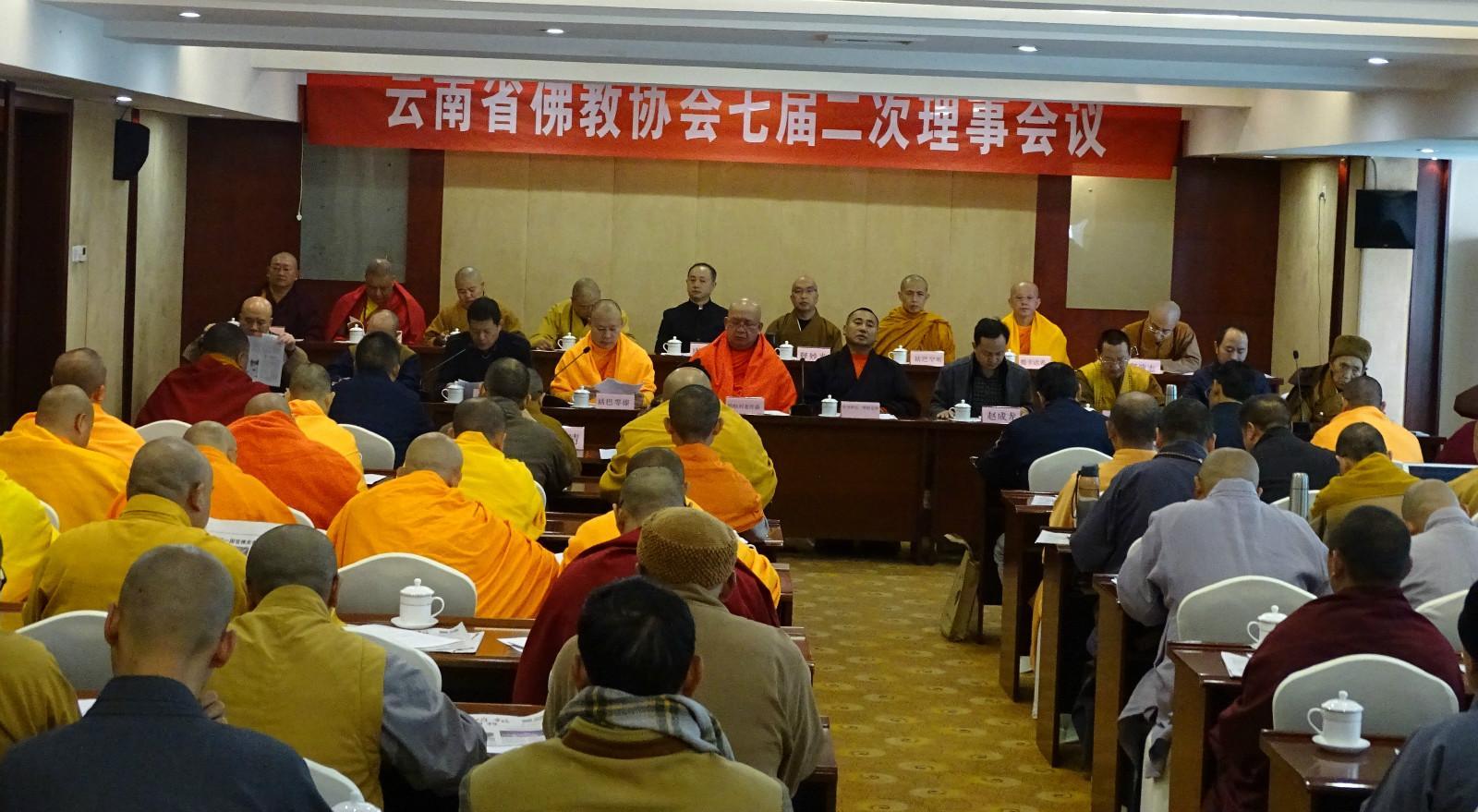 云南省佛教协会七届二次理事会在昆明召开