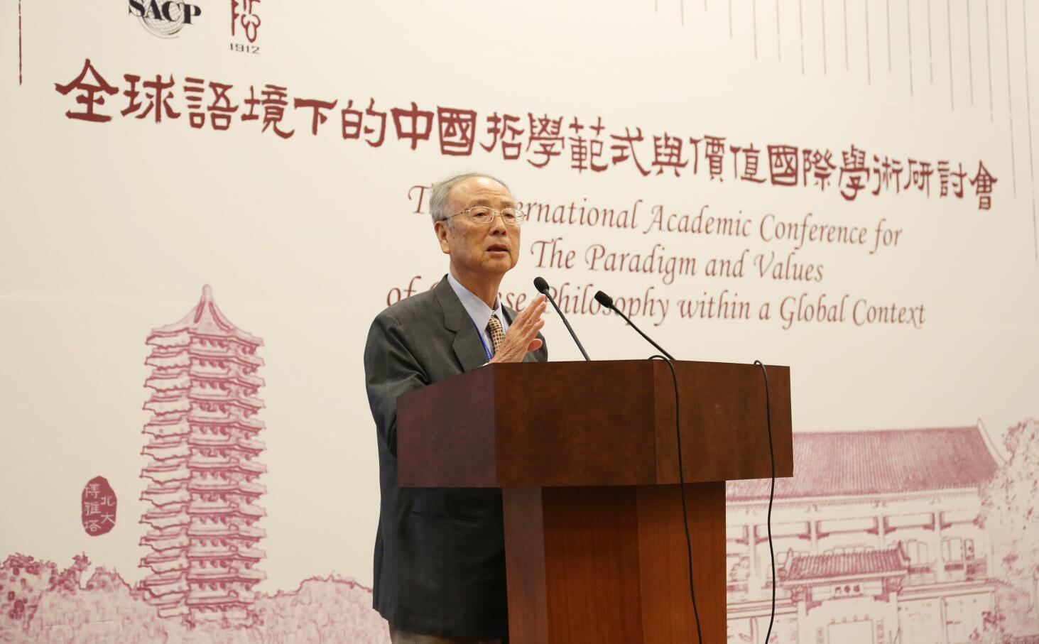 """""""全球语境下的中国哲学范式与价值国际学术研讨会""""在中国北京举行"""