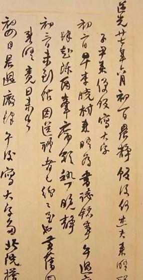 何绍基 手札《种竹日记》