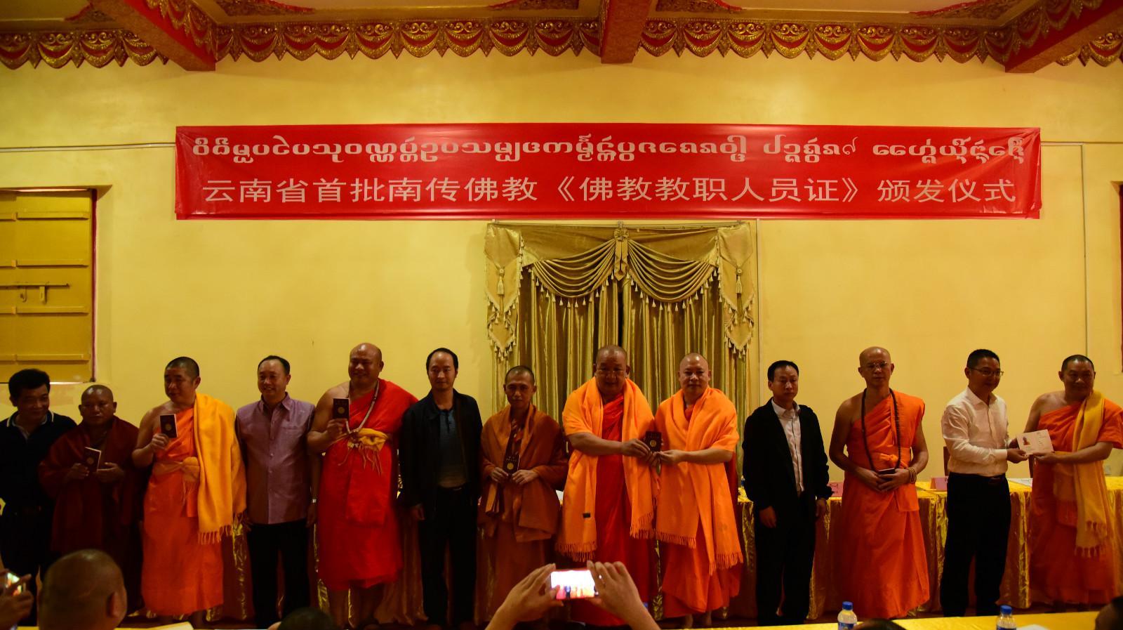 首批《佛教教职人员证(南传佛教版)》颁发仪式在西双版纳总佛寺举行