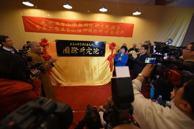 五台山佛教国际研究院揭牌成立