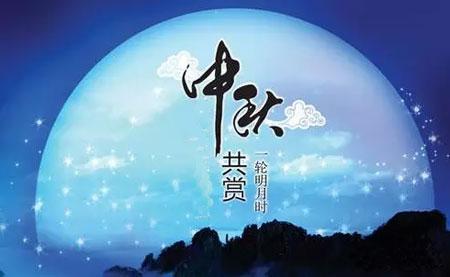 中秋节月亮的意义