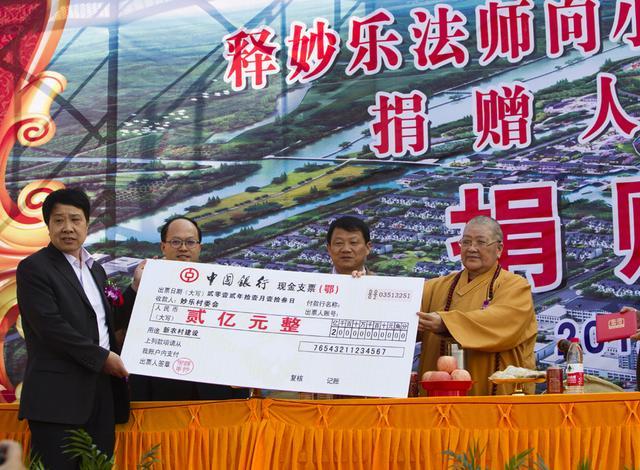 2012年11月13日妙乐法师捐款支持新农村建设