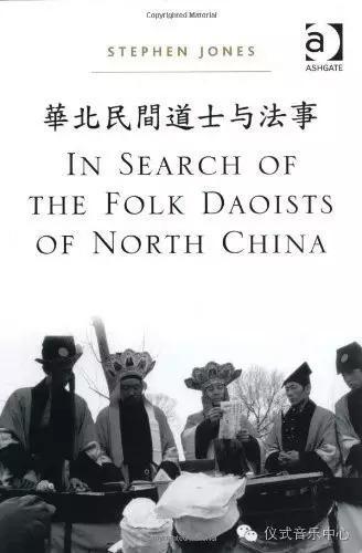 《华北民间道士与法事》——不多见的中国北方民间信仰研究