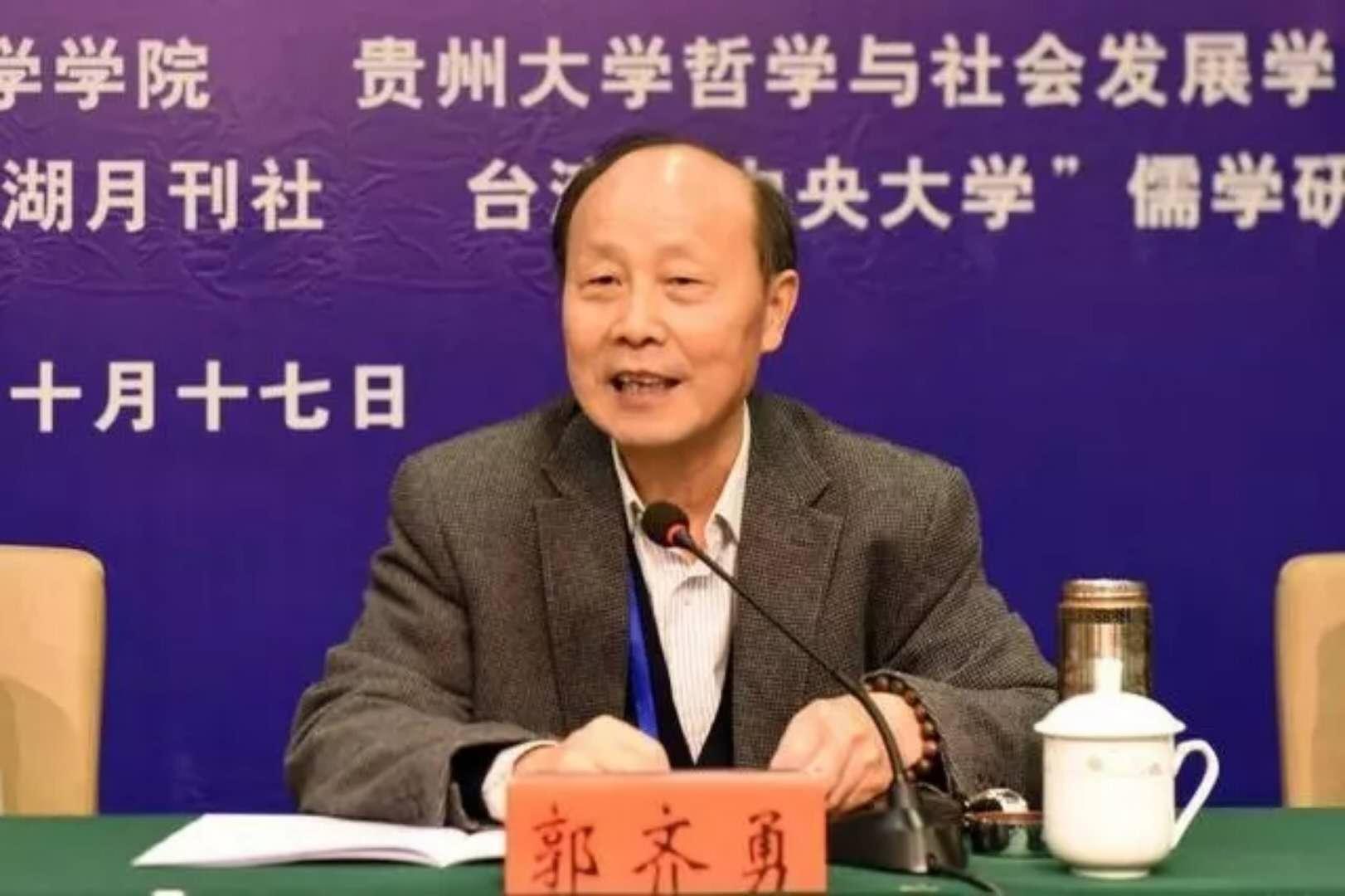腾讯儒佛道成立五周年系列讲座丨郭齐勇教授:修己安人与重开王道