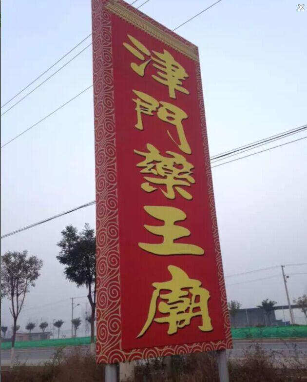 津门药王庙传统庙会即将举办