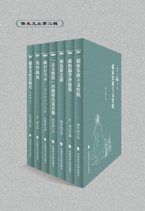"""""""儒生文丛"""":儒家思想在当代中国的重新登场"""