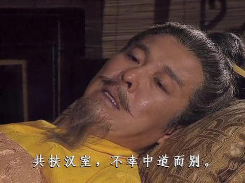 弥留之际 刘备给刘禅交代了哪些遗言?