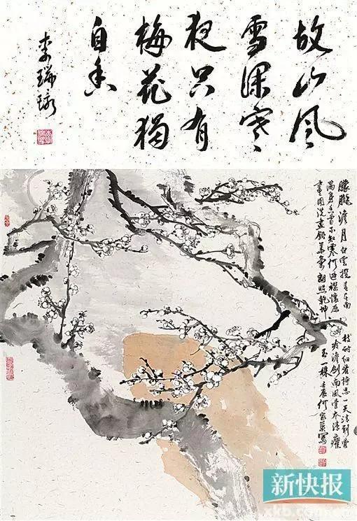 """中国画作品展""""""""广州艺术博物院藏历代名家画梅展""""""""梅社书画院全体书画图片"""