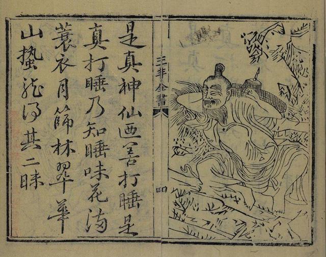 密!一本辑录三丰祖师生平的重要文献