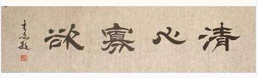 """中华道学百问丨修道为什么要""""清心寡欲""""?"""