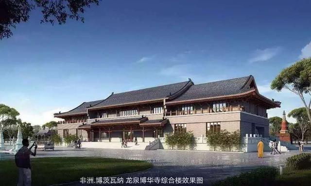 非洲龙泉博华寺综合大楼开工 内含佛教文化博物馆等重要建筑