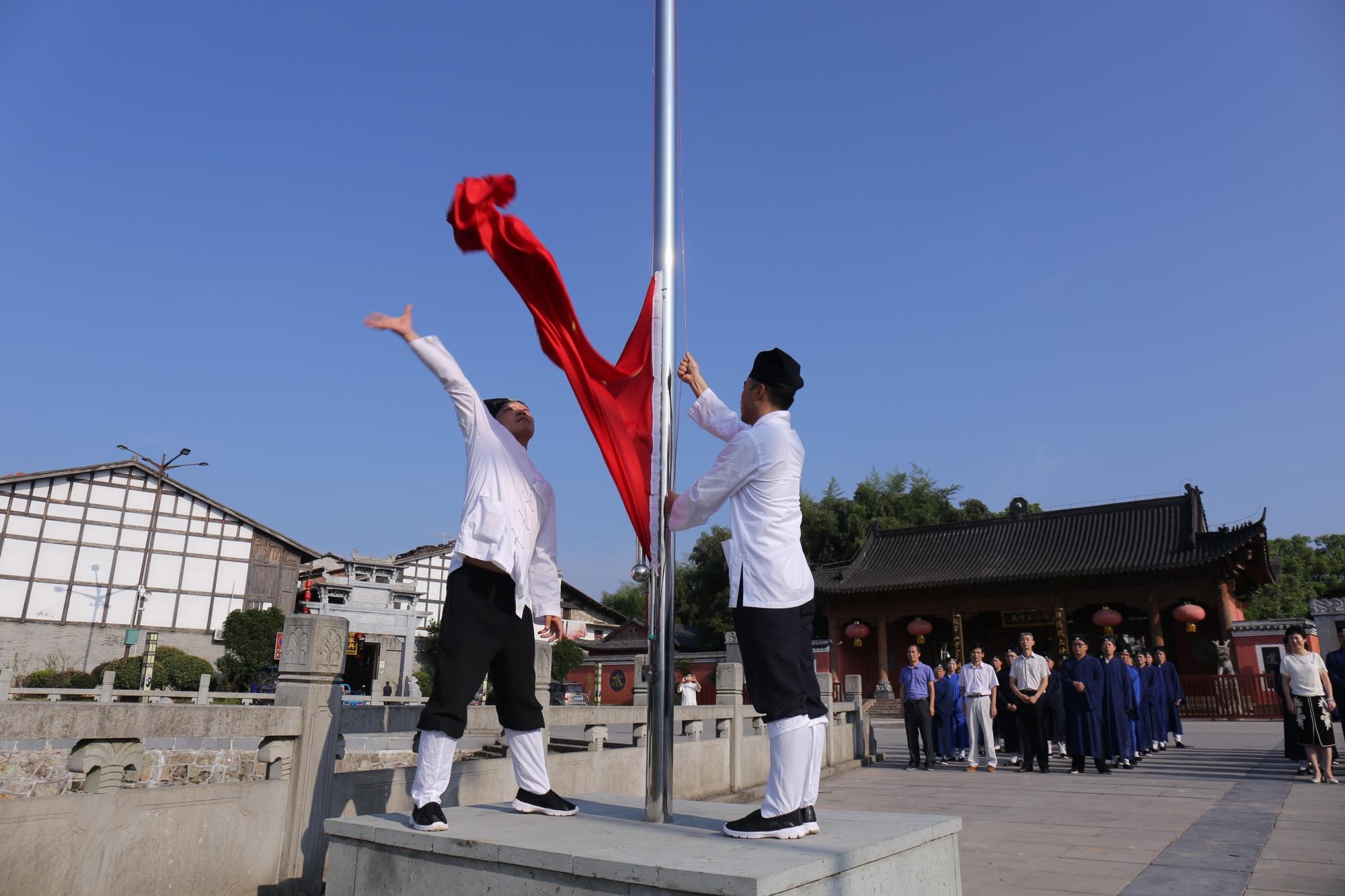 龙虎山嗣汉天师府隆重举行升国旗仪式