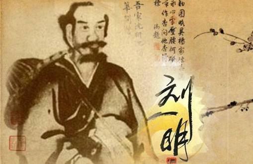 《驻云飞》(1)丨继张三丰祖师之后的道教全真文化宗匠——悟元子刘一明