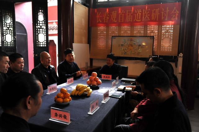 武汉长春观首届道医研讨会在社工部举行