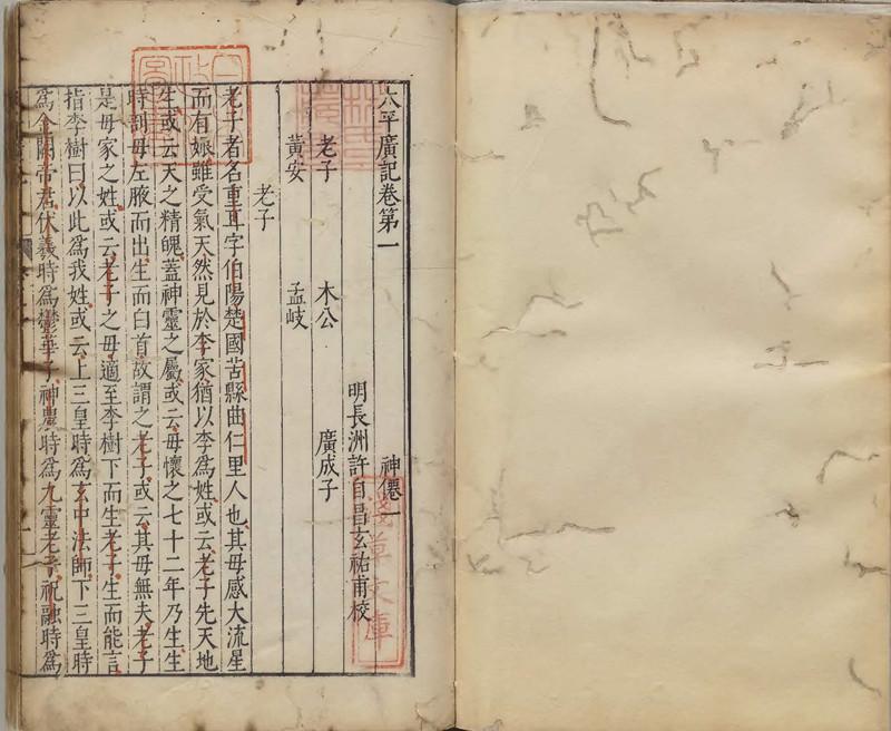 一个充满惊喜的宝库:第一部古代纪实小说总集