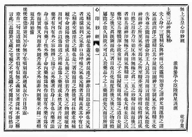 《方壶外史》:研究内丹东派的基本材料
