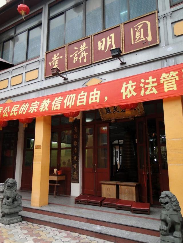 上海圆明讲堂——中国近现代两代高僧驻锡地