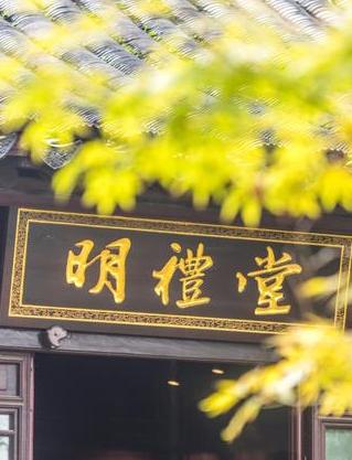 回归经典教育 探寻儒家本怀(上)