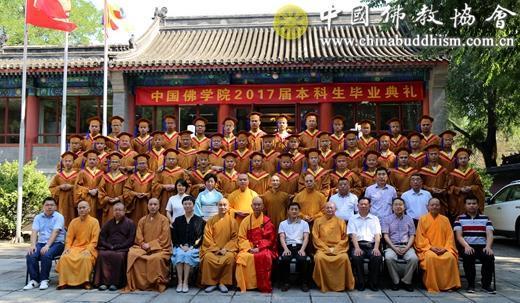 中国佛学院隆重举行2017届本科班毕业典礼