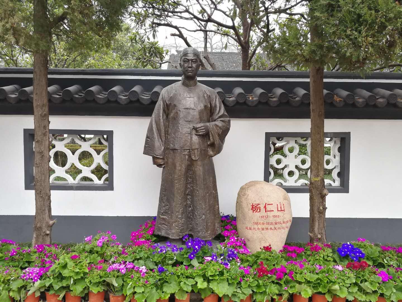 温金玉:杨仁山居士与中国近代佛教