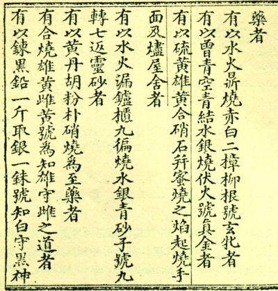 中华道学百问丨火药是如何发明的?
