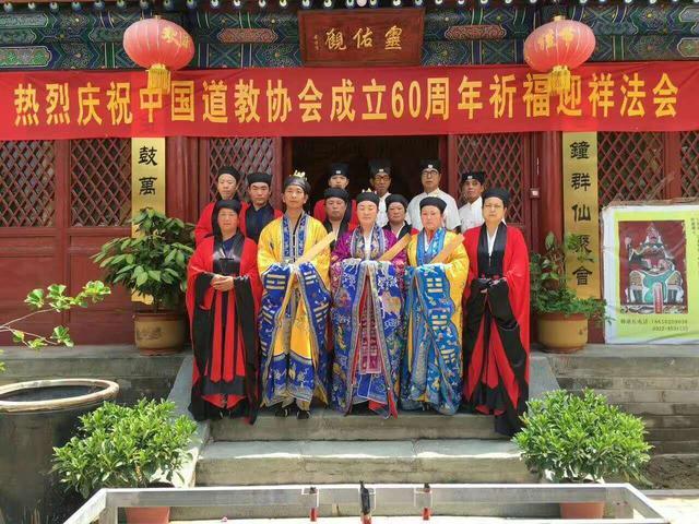 河北道教界举办祈祷法会庆祝中国道教协会成立60周年