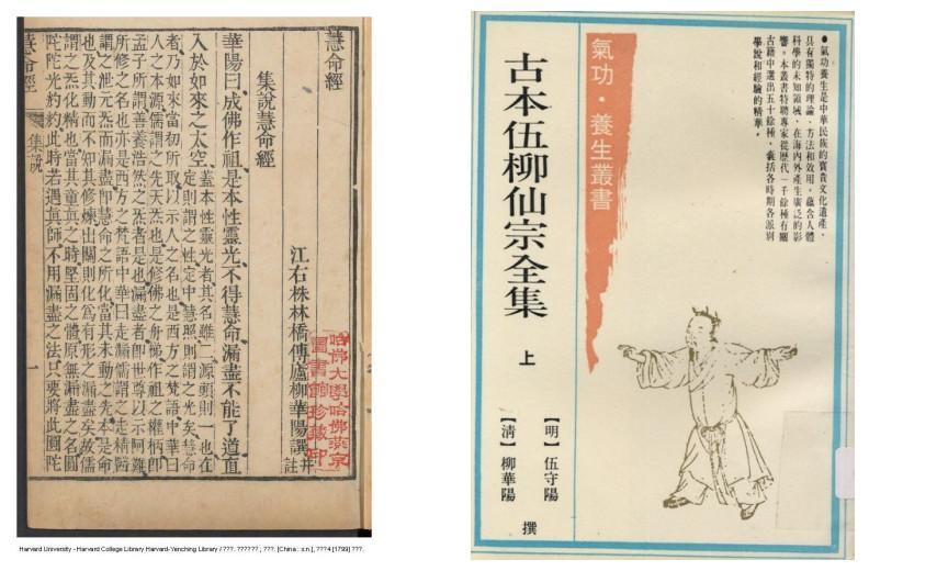 《伍柳仙宗》:通俗易懂而无门户之见的丹法书