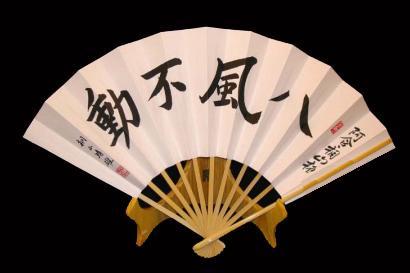 南怀瑾:我们都被这八种风吹得晕头转向!