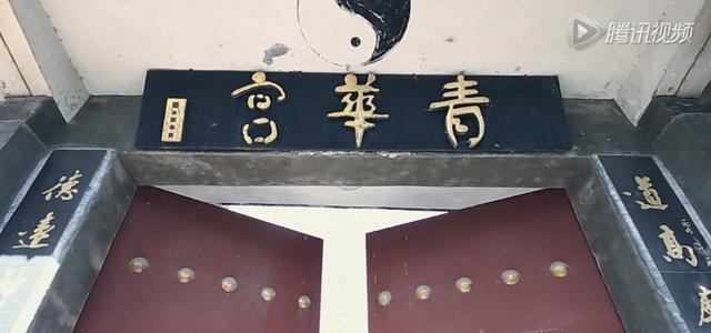 """我看见一个未被人熟知的道教宫观 """"太乙祖庭""""青华宫"""