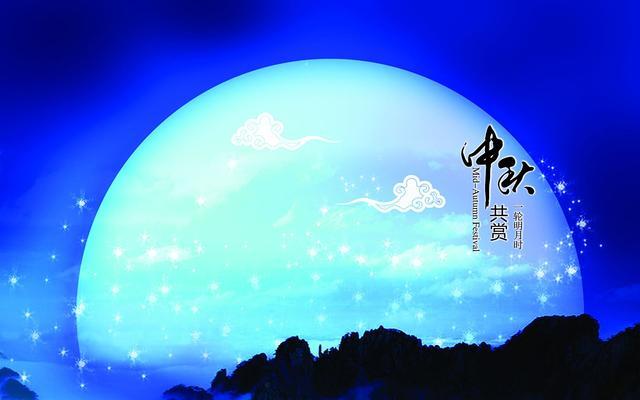 中秋节的浪漫、狂欢和深情