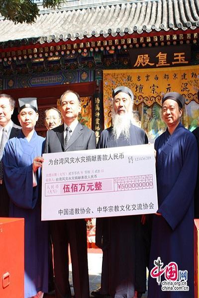 《中国道教协会成立60周年成就展》之公益慈善