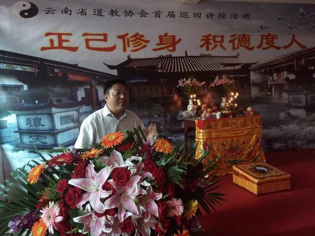 云南省道教协会首届巡回讲经临沧站活动圆满闭幕
