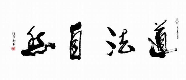 妙趣天成:原来文字在道教中还有这些特殊意义