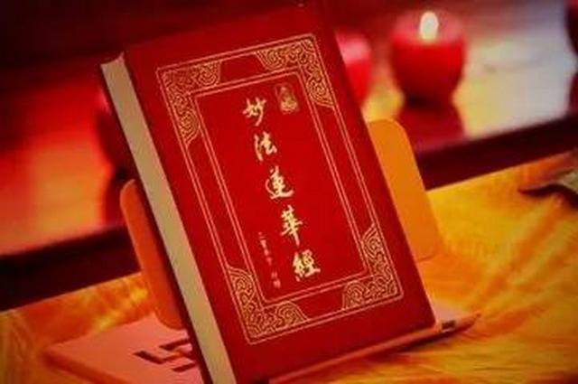 《妙法莲华经》的十奇特事与八大妙处