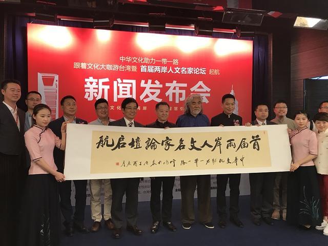 跟着文化大咖台湾行暨首届两岸人文名家高峰论坛新闻发布会在沪举行