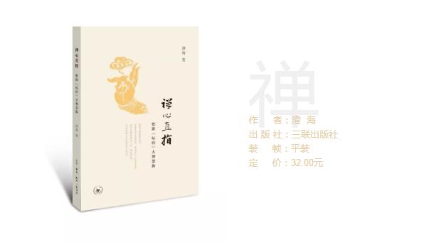 悠游《坛经》大智慧海 澄海先生《禅心直指》出版发行
