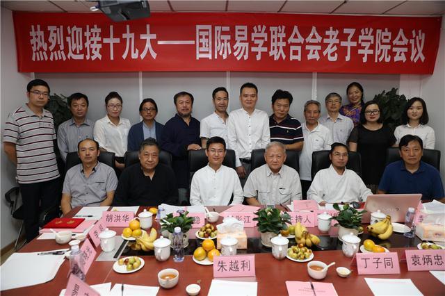 国际易学联合会老子学院会议在京隆重举行