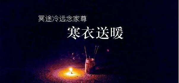 十月朔日思祖德——颐叔教你如何送寒衣(内有秘咒公开)