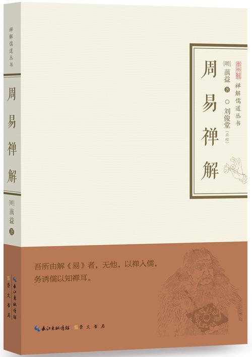 禅解儒道 会通三教:以佛家的智慧解读儒道