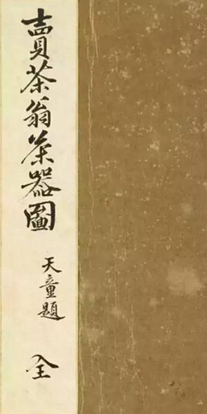 图解宋元时期都流行什么样的茶道具