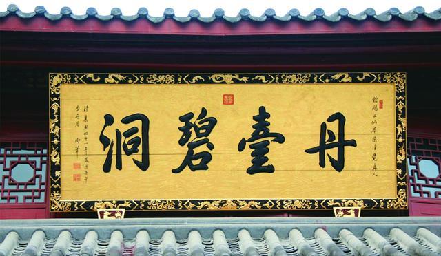 《不言之教》:修桥补路建庙堂,青城四绝勤自养