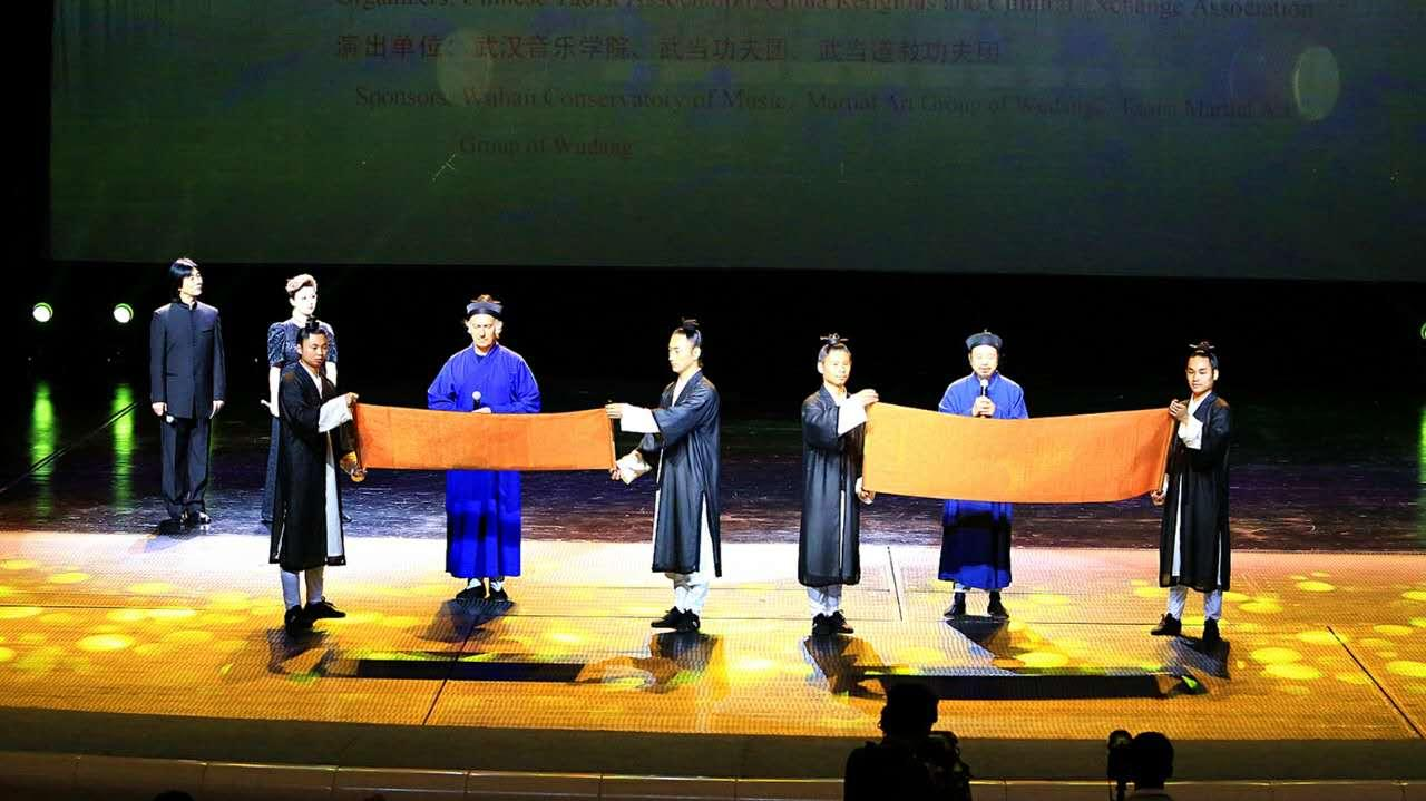 第四届国际道教论坛武当山宣言