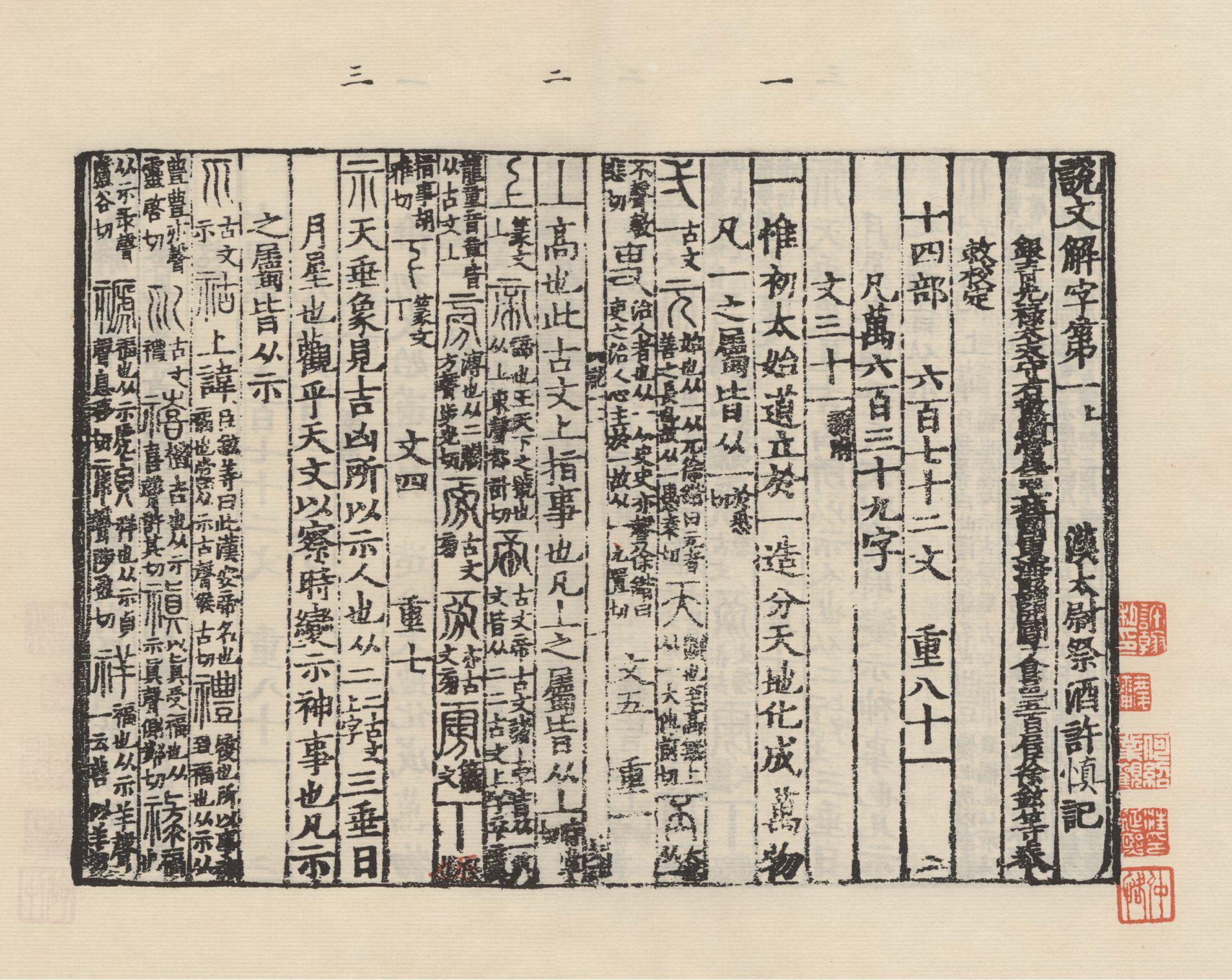 从《说文解字》开始,你也许会真正理解汉字的美