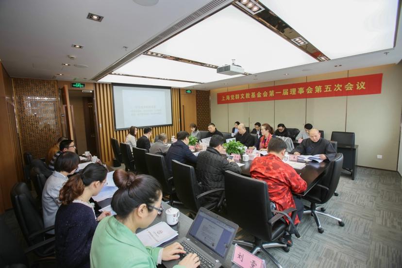 上海觉群文教基金会第一届理事会第五次会议圆满召开