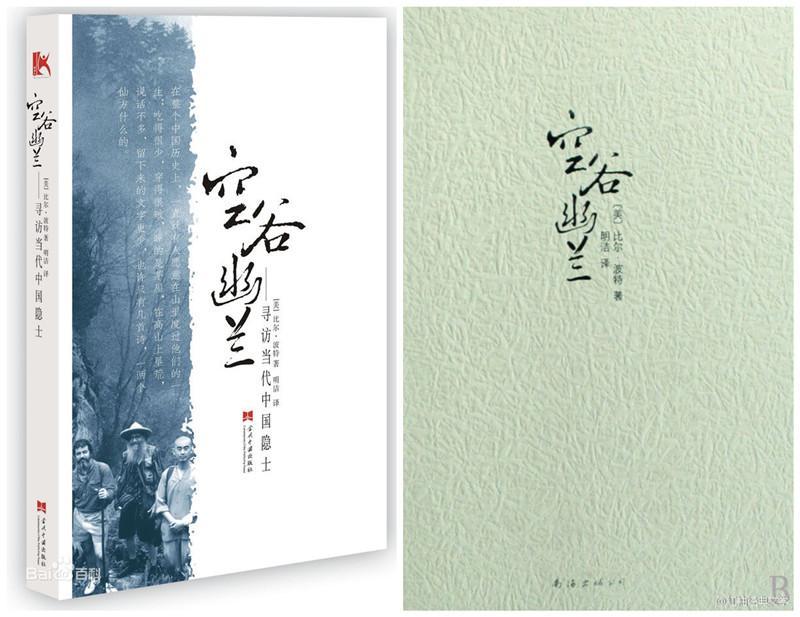 山月随人归:美汉学家的中国隐士文化探索之旅