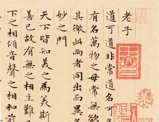 中华道学百问丨《道德经》是怎样的一部经典?