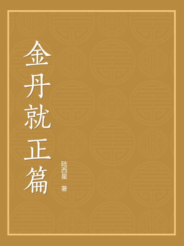 陆西星《方壶外史》篇目提要丨第八卷未字集