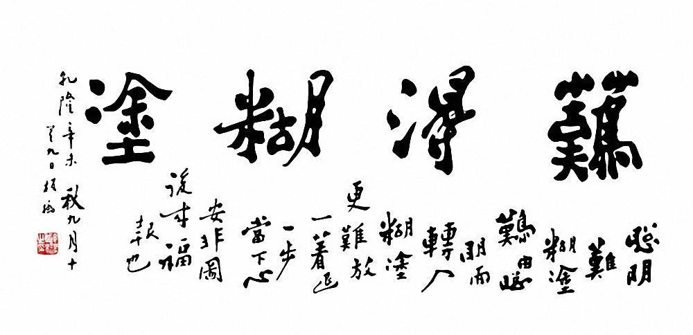 """借以""""道情""""话""""道情"""":且看板桥道人的诗词道韵"""