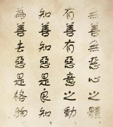 王阳明心学心法:四句二十八字